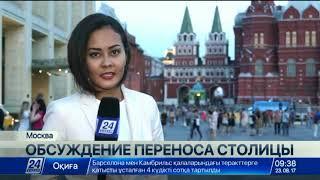 Столицу России хотят перенести из Москвы за Урал
