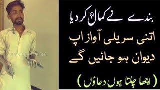 Acha Chalta Hun | Title Song | Pakistani Singer #PK HIDDEN TALENT