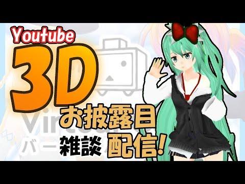 【バーチャルキャスト】3Dお披露目配信..! みんなと雑談お絵かき配信..!【】