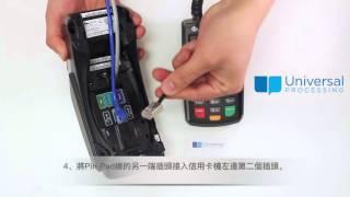 VX520 Pin Pad 連接 操作指南 (繁體中文)