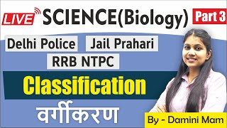 Science (Botany) For Railway NTPC, Dehli Police and Jail Prahari | Full Topic  Botany
