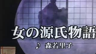 女の源氏物語 / 森若里子さん  Cover / 坂本冨美子
