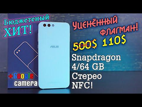 Бюджетный ХИТ Asus Zenfone 4 полный обзор уценённого флагмана! Отличная альтернатива Xiaomi! [4K]