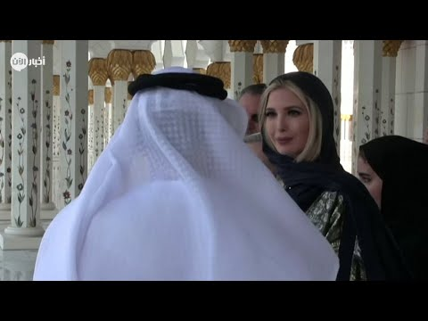 إيفانكا ترامب ترتدي الحجاب بجامع الشيخ زايد ضمن زيارة إلى الإمارات  - 00:59-2020 / 2 / 16
