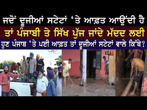 ਪੰਜਾਬ 'ਤੇ ਨੌਬਤ ਆਈ ਤਾਂ ਦੂਜੀਆਂ ਸਟੇਟਾਂ ਵਾਲੇ ਕਿਥੇ ਨੇ? | Punjab | Flood | Jagdeep Singh Thali