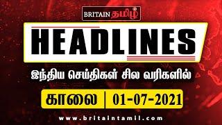 இந்திய செய்திகள் சில வரிகளில்   Today Headlines   01-07-2021 Today Braking News