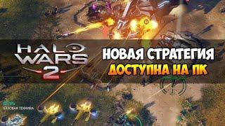 Halo Wars 2 ► Обзор геймплея и прохождение на ПК