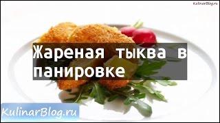 Рецепт Жареная тыква впанировке