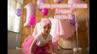 VLOG День рождения Алисы. 1 годик. Часть 2