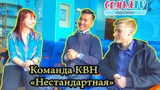 "Семья TV В гостях у команд КВН ""Нестандартная"" Темиртау Борисова Александра"