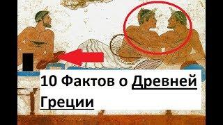 Что не говорят в школе о Древней Греции | 10 Фактов