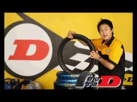 ยางดี ชีวิตดี by DUNLOP[8]