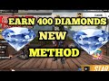 NEW METHOD EARN 400 DIAMONDS IN 1 DAY  l LATEST MATHOD l PURCHASE SEASON 9 ELITE PASS