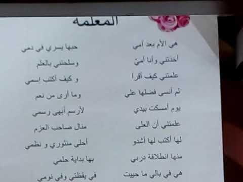 شعر ح 3 المعلمة مناسبة يوم المعلم سنا غزال Youtube