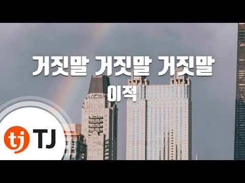 Lie Lie Lie 거짓말 거짓말 거짓말_Lee Juck 이적_TJ노래방 (Karaoke/lyrics/romanization/KOREAN)