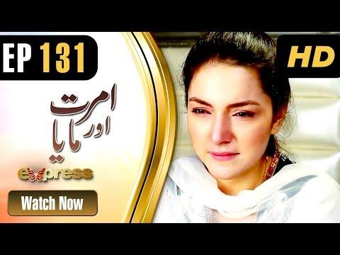 Amrit Aur Maya - Episode 131 - Express Entertainment