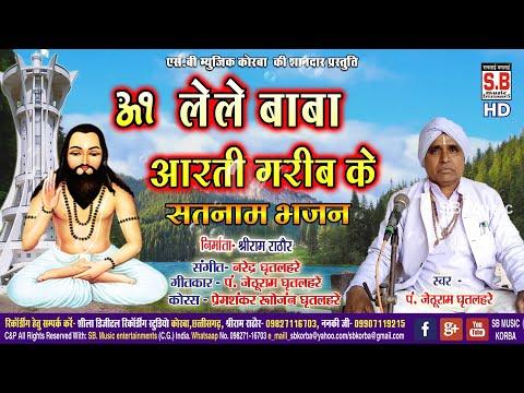 Lele Baba Aarati Gariba Ke | Cg Panthi Song | Pt Jethu Ram Ghritlahar | Chhattisgarhi Chauka Aarti