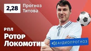Прогноз и ставка Егора Титова Ротор Локомотив
