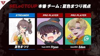 【APEX】FFL SELeCT CUP / 大会本番!【ホロライブ/夏色まつり】