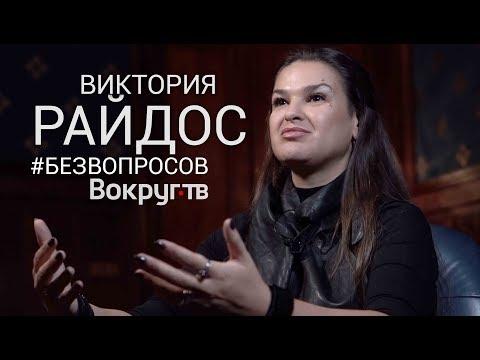 """БЕЗ ВОПРОСОВ: """"Экстрасенсы"""". Виктория РАЙДОС. Большое интервью ВОКРУГ ТВ"""