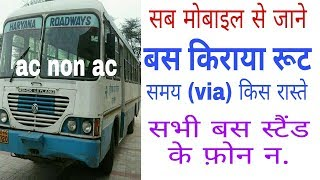 HARYANA ROADWAYS BUS/HOW TO KNOW BUS TICKET TIMINGS FARE ROUTE