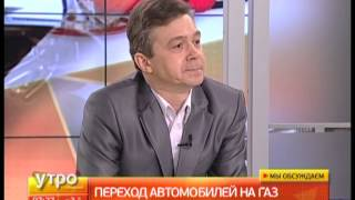 Переход автомобилей на газ(Премьер-министр России Дмитрий Медведев заявил о необходимости перевести автопарк страны на использовани..., 2013-04-17T02:16:36.000Z)