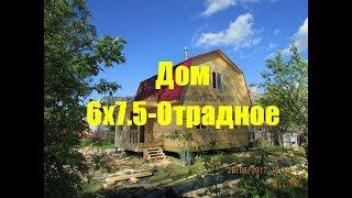 Дом из бруса 6х7.5 под ключ. Построен строителями из Пестово.Видеообзор.
