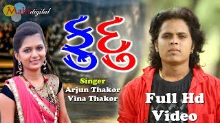 Fudu farke Se   Arjun Thakor New Song | Gujarati Full Hd Song | Vina Thakor | Gabbar Thakor