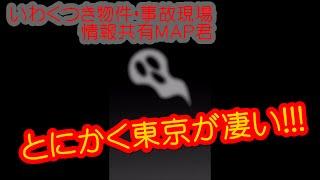 東京がお化けマーク多いどころじゃない大量!!![いわくつき物件・事故現場 情報共有MAP君]