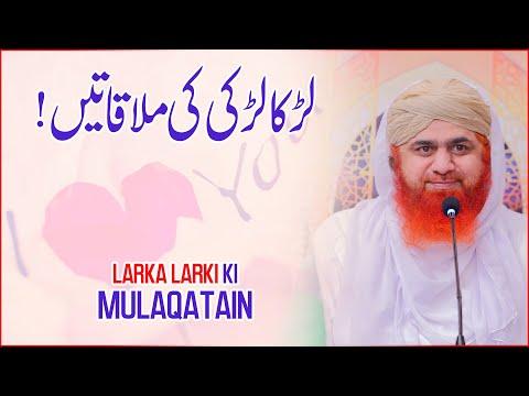 Boys And Girls Dating | Larka Larki Ki Mulaqat | Motivational Speech By Maulana Imran Attari