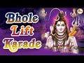 Bhole Lift Karade #Most Popular Haryanvi Shiv Bhajan #D.C Madana #Singham Hits