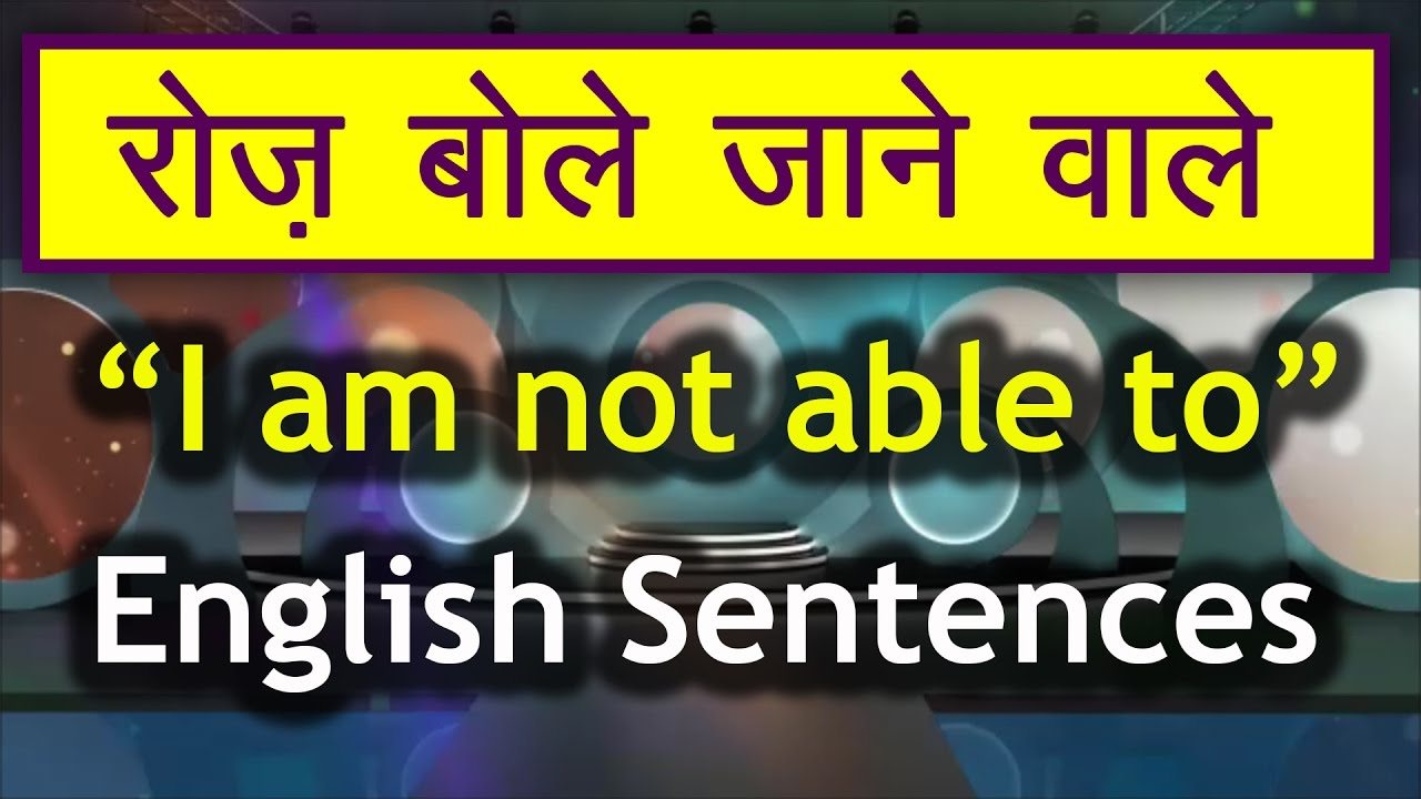 रोज़ बोले जाने वाली इंग्लिश Daily English speaking practice through Hindi I  am not able to sentences