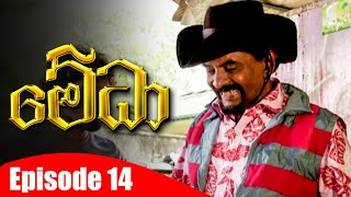 Medha - මේධා | Episode 14 | 03 - 12 - 2020 | Siyatha TV Thumbnail