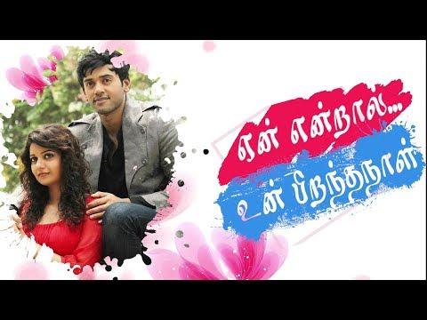 Yaen Endral Un Pirantha Naal Lyrics Status ❤ | Best Birthday Wish Status Tamil ❤ | HeartBeatz❤