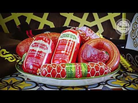 Ал-Халал - чистая мясная продукция