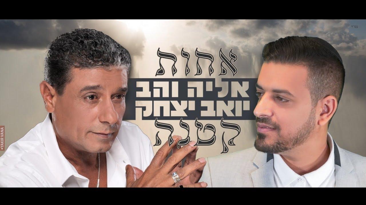 אליה והב ויואב יצחק - אחות קטנה | Eliya vahav and Yoav Itzhak - Achot ktana