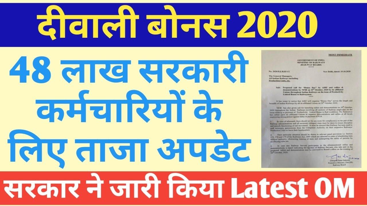 Diwali Bonus केंद्रीय कर्मचारियों के लिए Latest News, PLB 2020 Latest Order