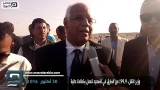 مصر العربية | وزير النقل: 99,9% من الطرق في الصعيد تعمل بكفاءة عالية