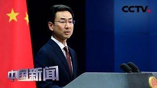 [中国新闻] 中国外交部:美英的香港言论再次暴露双重标准 | CCTV中文国际