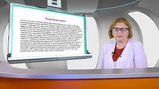 Ролик 8. Лечебная диета при дислипидемии и заболеваниях сердечно-сосудистой системы.