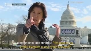"""""""Трамп наш"""""""
