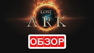 Lost Ark ОБЗОР — УБИЙЦА Diablo 3 УЖЕ ЗДЕСЬ — онлайн игры, ММО и ММОРПГ