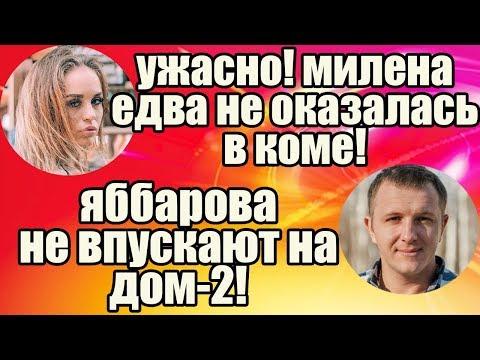 Дом 2 Свежие новости и слухи! Эфир 23 ИЮНЯ 2019 (23.06.2019)