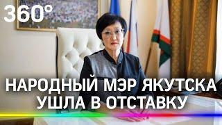 Народный мэр Якутска Сардана Авксентьева ушла в отставку. Говорит - заболела. И шаман не помог...
