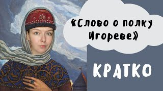 """""""Слово о полку Игореве"""" / Краткий пересказ и разбор"""