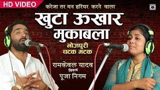 भोजपुरी चटक मटक धुन तर्ज मुक़ाबला - Pooja Nigam VS Ramkewal Yadav - Bhojpuri Birha 2018.