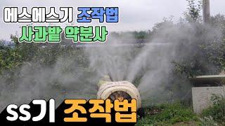 SS기(에스에스기) 조작법 [사과밭 약분사]