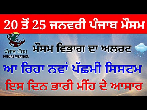 Punjab weather rain alert / punjab weather today / life insurance / bima