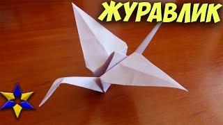 Японский журавлик оригами. Как сделать журавлика из бумаги. Бумажный журавлик. Оригами из бумаги.