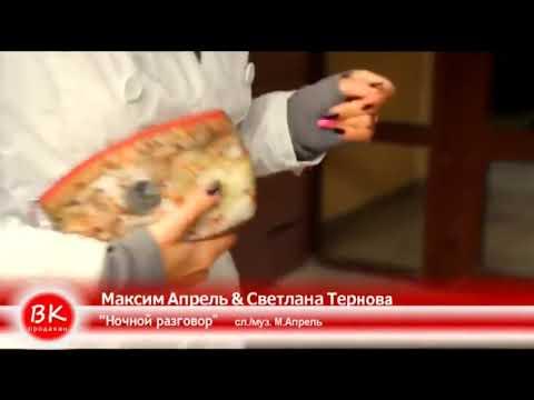 Максим Апрель и Светлана Тернова - Ночной разговор